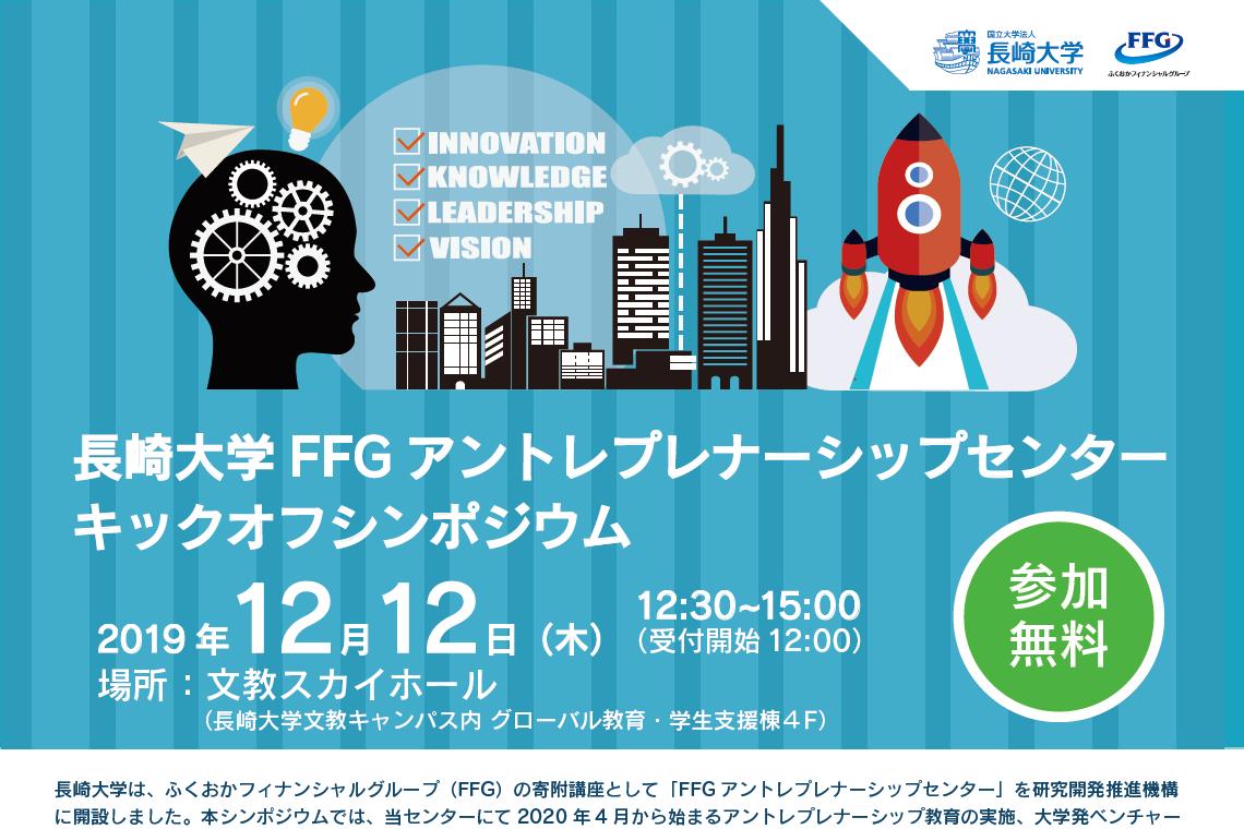 2019年12月12日に「長崎大学FFGアントレプレナーシップセンターキックオフシンポジウム」を開催致しました。
