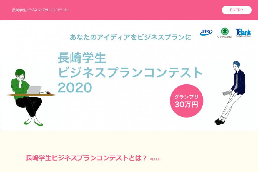 長崎学生ビジネスプランコンテスト2020の参加者を募集しています!
