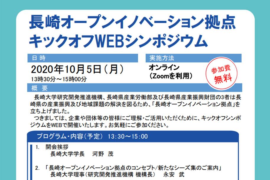 長崎オープンイノベーション拠点キックオフWEBシンポジウム