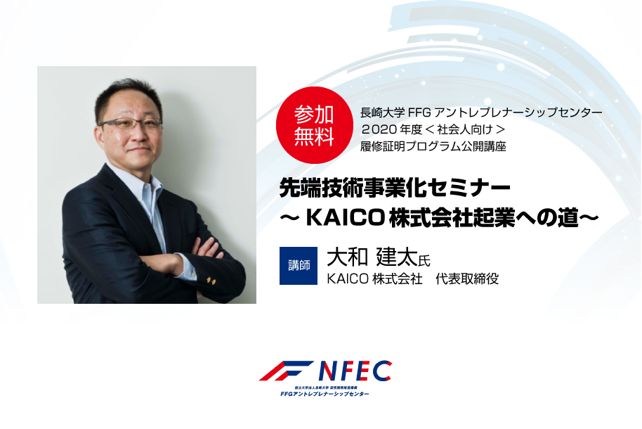 2020年度<社会人向け>履修証明プログラム公開講座「先端技術事業化セミナー~KAICO株式会社起業への道~」を開催します。